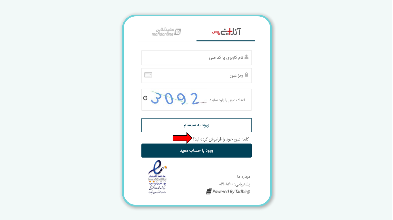 در صورت فراموشی رمز عبور چه اقدامی باید برای ورود به سامانه آنلاین پلاس  انجام دهم؟