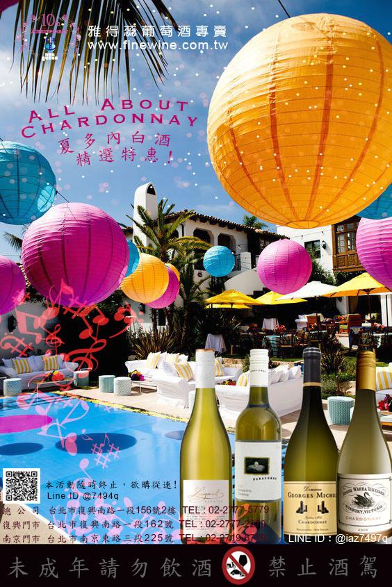 White wines_2017summer sales0703.jpg