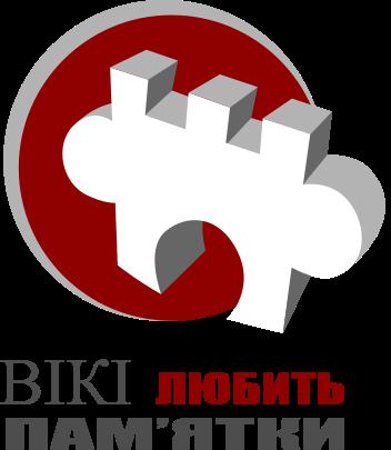 File:WLM-logo-uk.svg