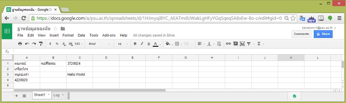 วิธีการใช้ Google Sheets เป็นฐานข้อมูล – CoP PSU IT Blog