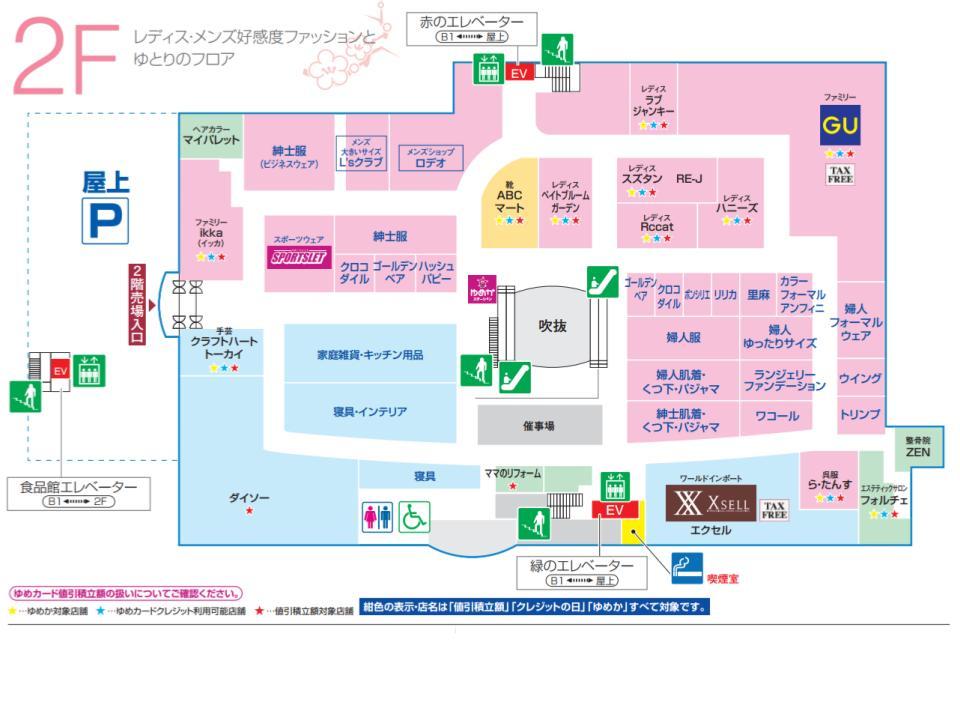 y017.【ゆめタウン別府】2Fフロアガイド170501版.jpg