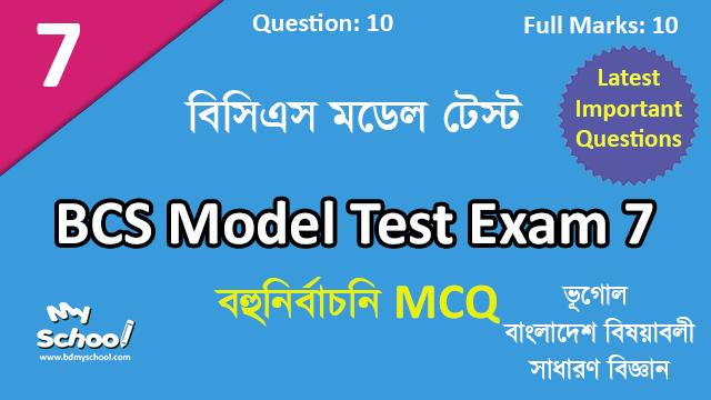 Model Test Exam 7