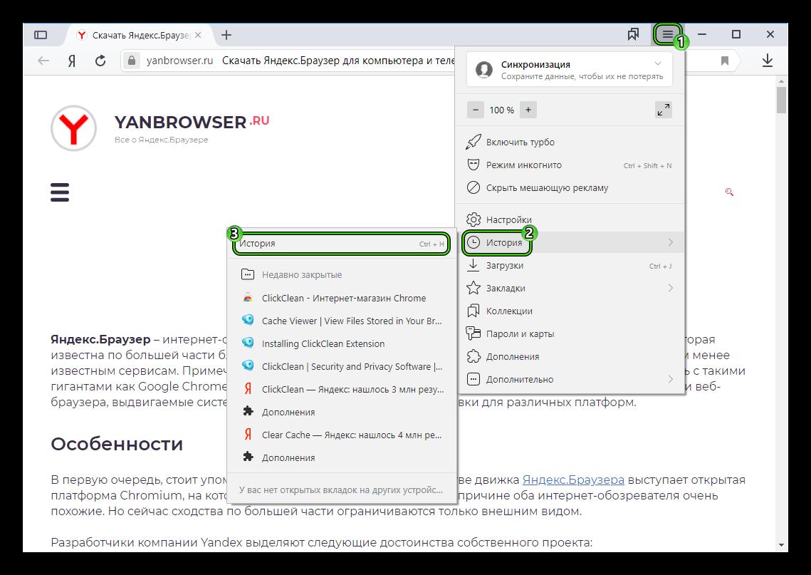 Переход на страницу История из меню Яндекс.Браузера