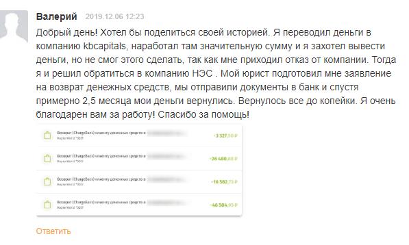 """Обзор chargeback-сервиса """"Независимое Экспертное Сообщество"""": отзывы об эффективности работы"""