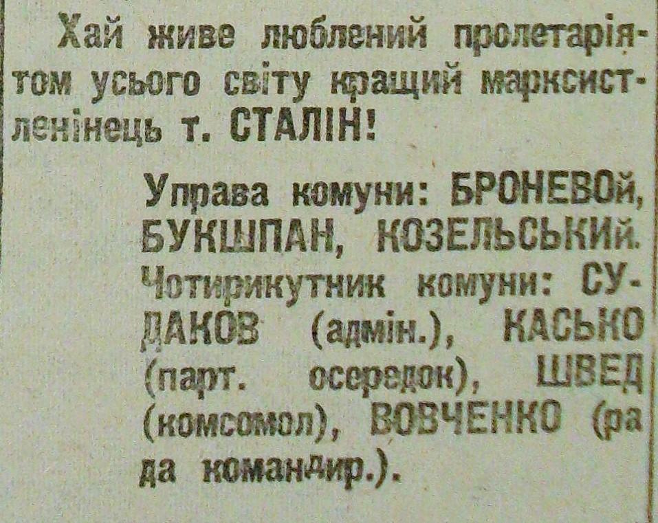 Оцими підписами закінчувався рапорт про виконання комуною промфінплану 1932 року. Хтось бачить тут Макаренка? Натомість перші чотири прізвища дуже добре відомі історикам «органів»