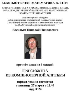 Спецкурс Васильева-2.png