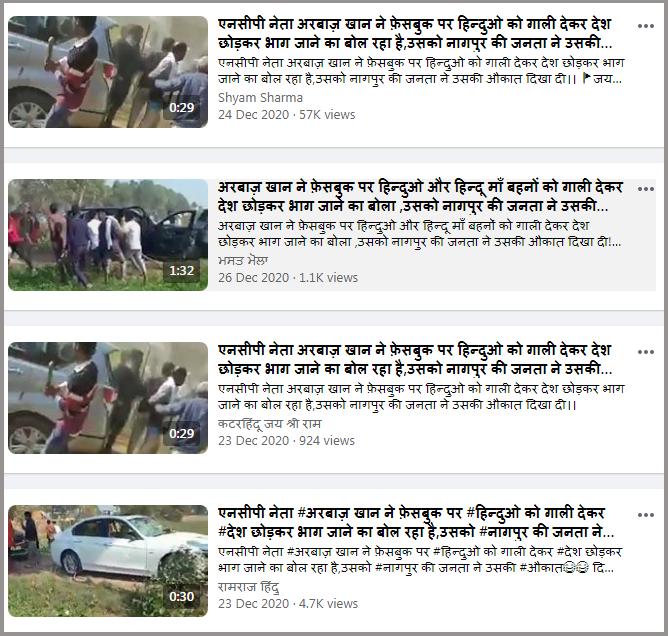 C:\Users\Lenovo\Desktop\FC\Land Dispute video from Sohna linked to Napur NCP's Arbaaz Khan4.jpg