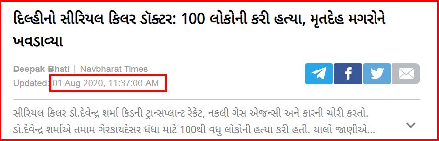 screenshot-www.iamgujarat.com-2020.08.13-22_01_55.png