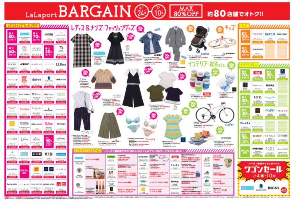 R01.【ららぽーと豊洲】LaLaport BARGEIN1-2.jpg