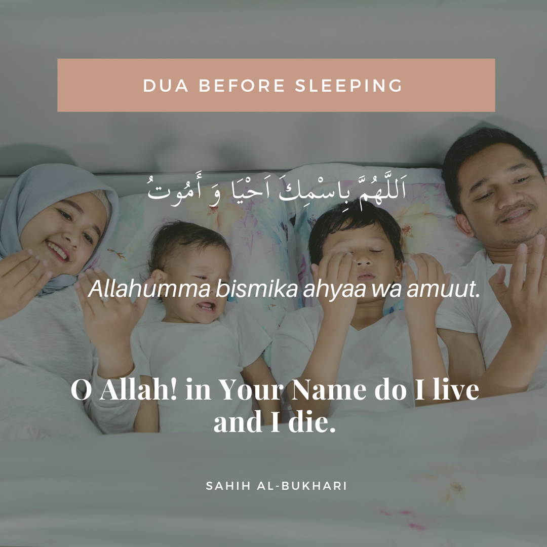 dua for sleeping at night