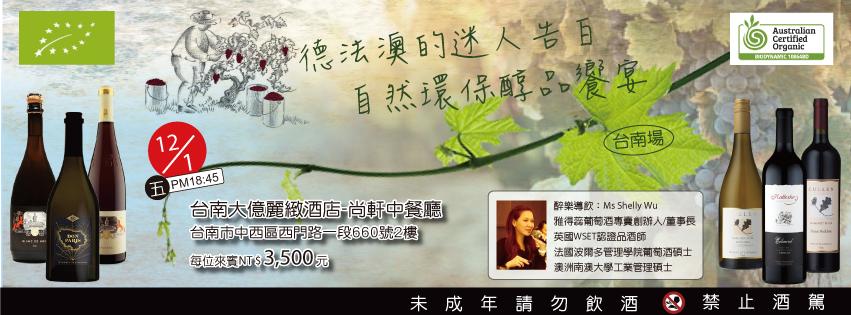 20171201_fb封面_【台南】餐酒會.jpg