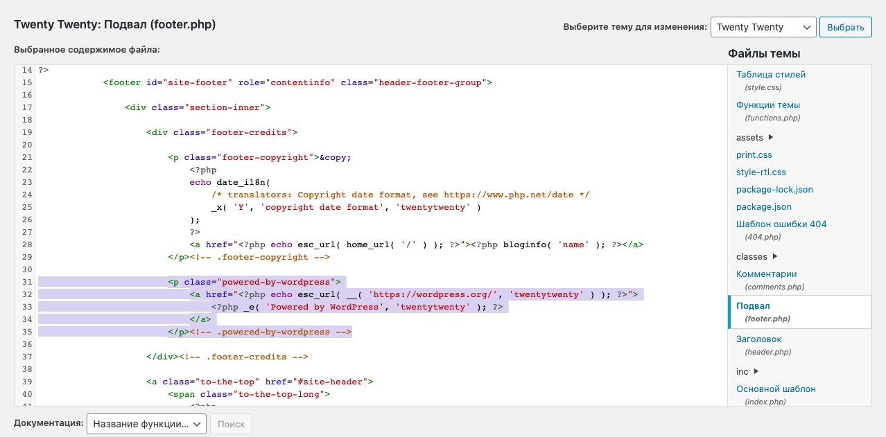 Файл footer.php в теме Twenty Twenty - как удалить ссылки из футера