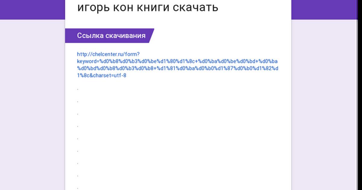 Игорь Кон Книги Скачать