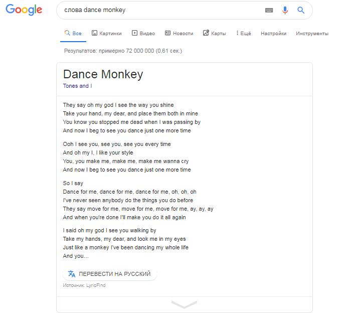 пример быстрого ответа в Google