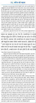 Essay on conservation of oil and petroleum in hindi