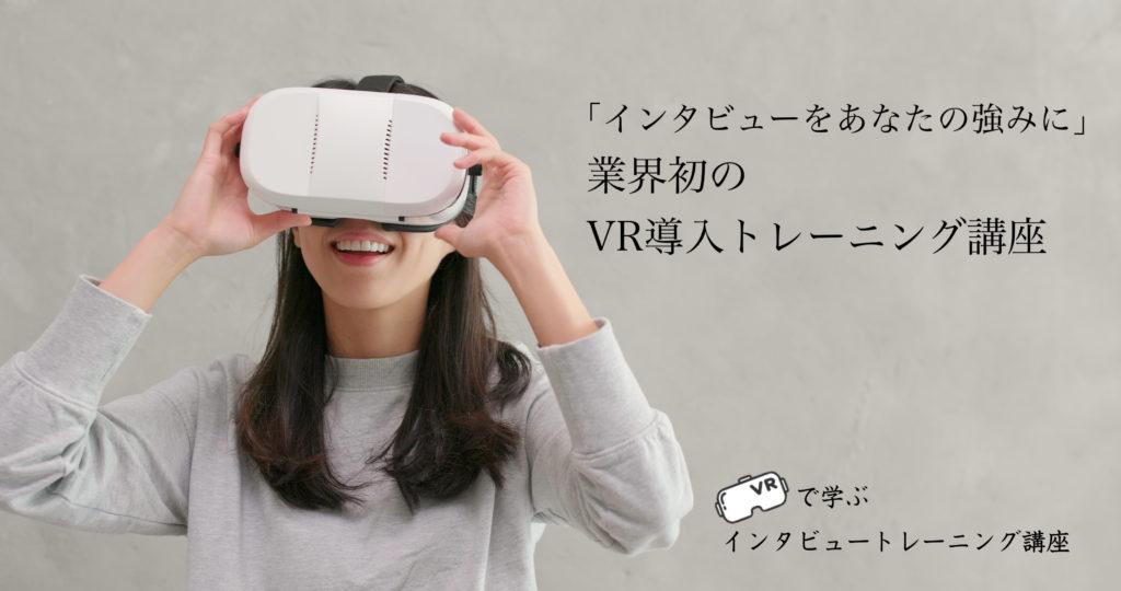 VRで学ぶインタビュートレーニング講座「インタビューをあなたの強みに」業界初のVR導入トレーニング講座