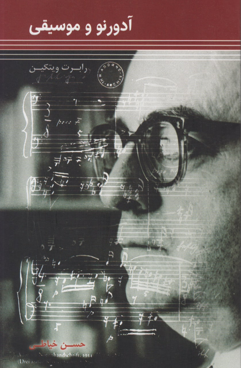 کتاب آدورنو و موسیقی حسن خیاطی انتشارات سرود