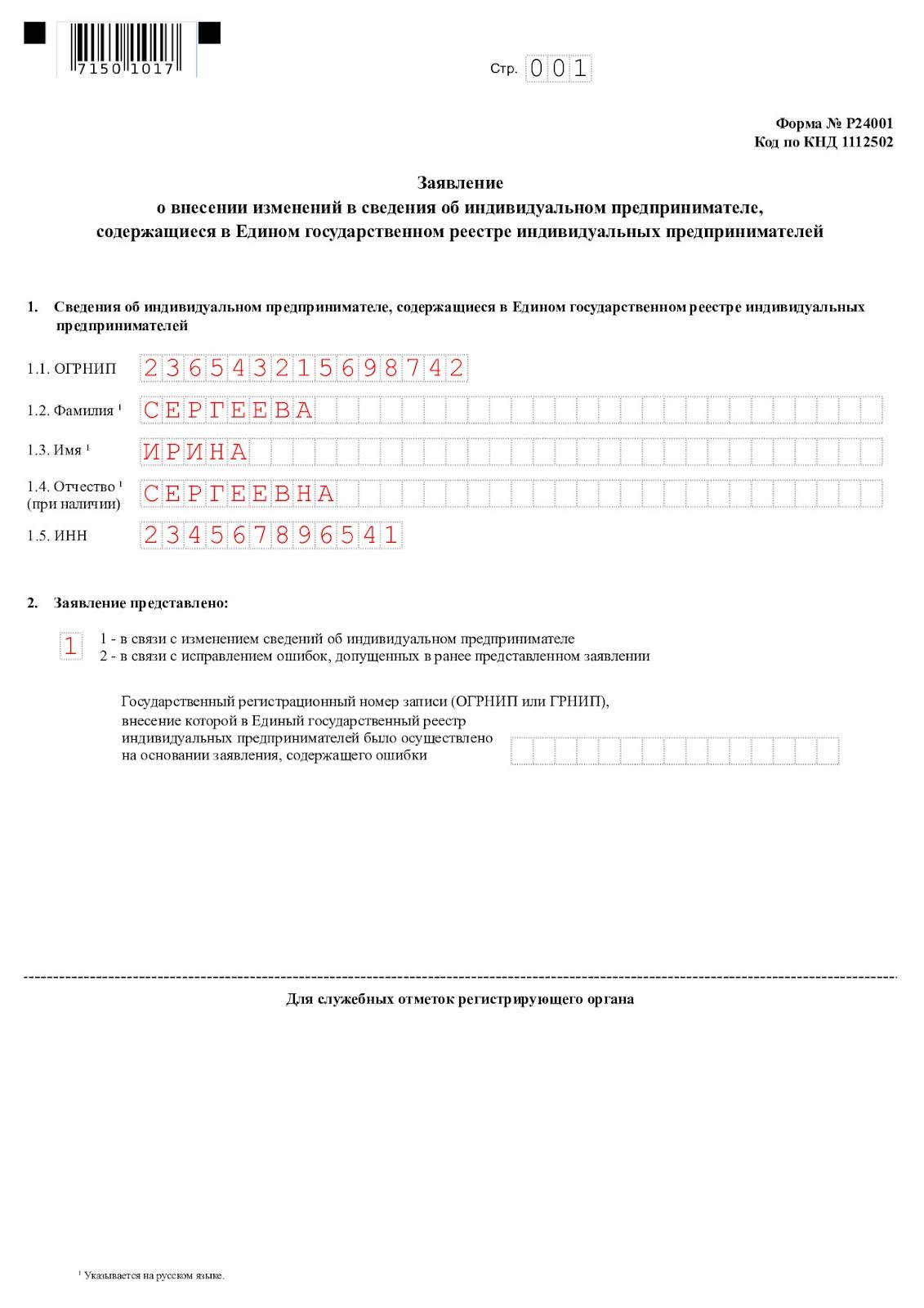 Форма Р24001 - внесение изменений в сведение об ИП 1