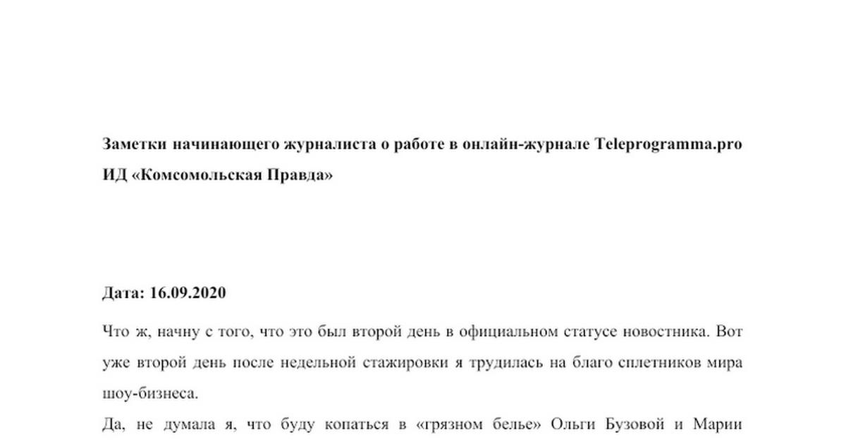 Романова Ирина_171-021_новостная журналистика