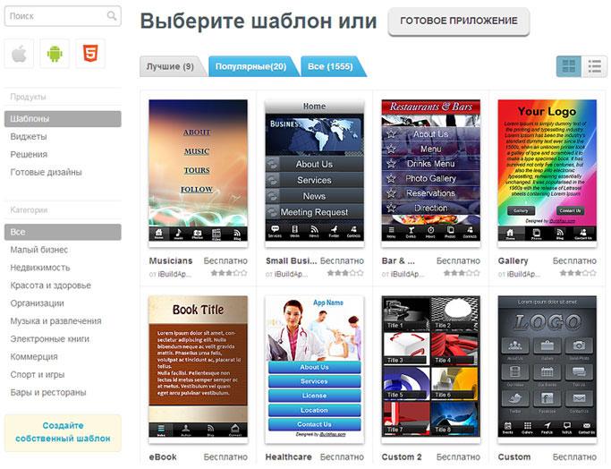 Конструктор для создания сайтов андроид размещение логотипа компании на сайте