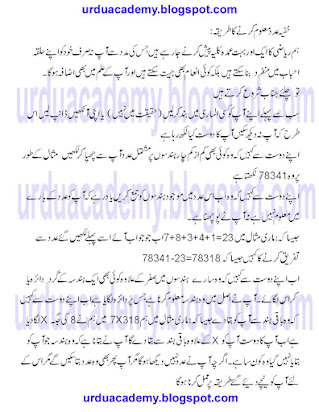 my favourite book essay holy quran
