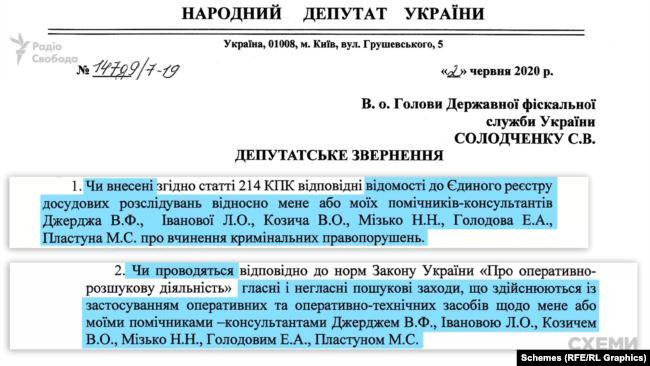 У листі він просив повідомити: чи проводять негласні слідчі дії щодо нього і ще шести його помічників