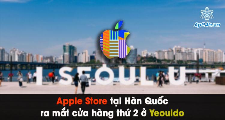 Apple Store thứ 2 tại Hàn Quốc khai trương ở khu vực Yeouido