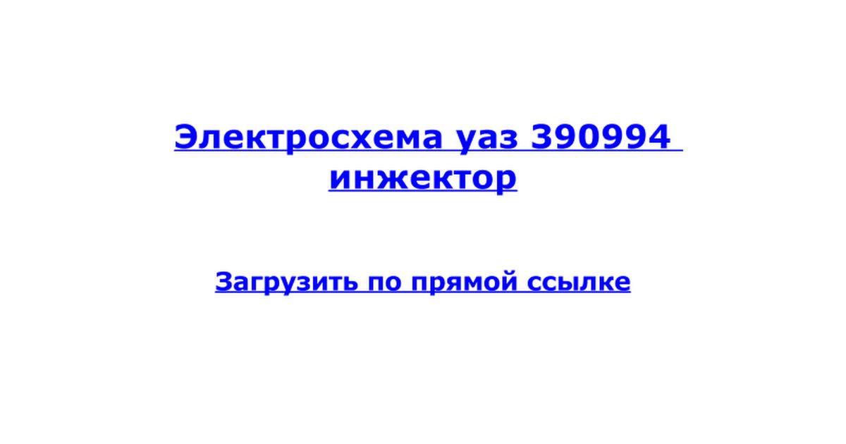 Электросхема уаз 390994