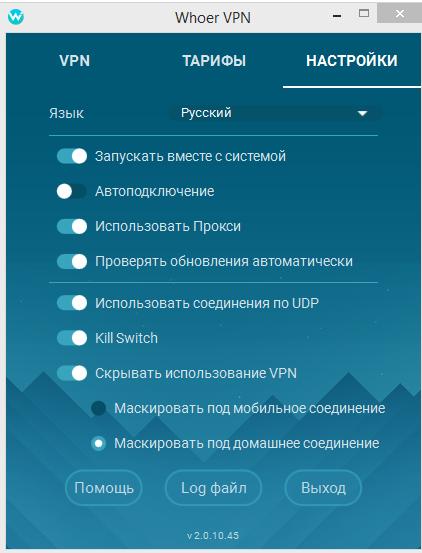 В настройках впн-клиента можно выбрать подходящие параметры подключения