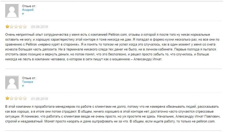 Честный посредник или скам-проект: обзор брокера Pelliron и отзывы клиентов
