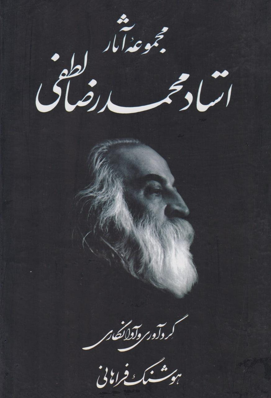 کتاب مجموعه آثار محمدرضا لطفی هوشنگ فراهانی انتشارات چکادهنر