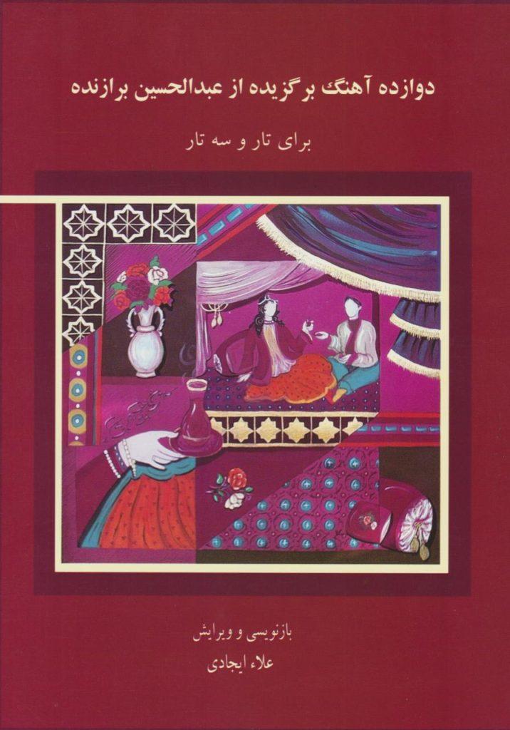 کتاب دوازده آهنگ برگزیده از عبدالحسین برازنده تار و سهتار انتشارات مولف