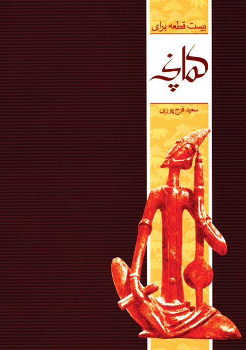 کتاب بیست قطعه برای کمانچه سعید فرج پوری انتشارات ماهور