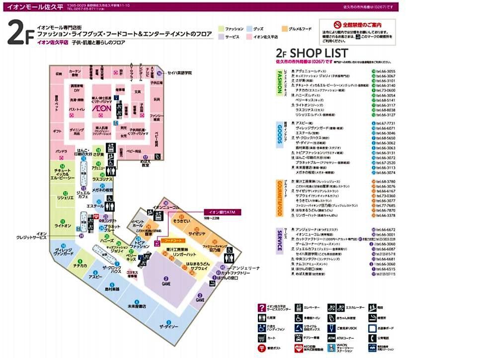 A082.【佐久平】2階フロアガイド 170202版.jpg