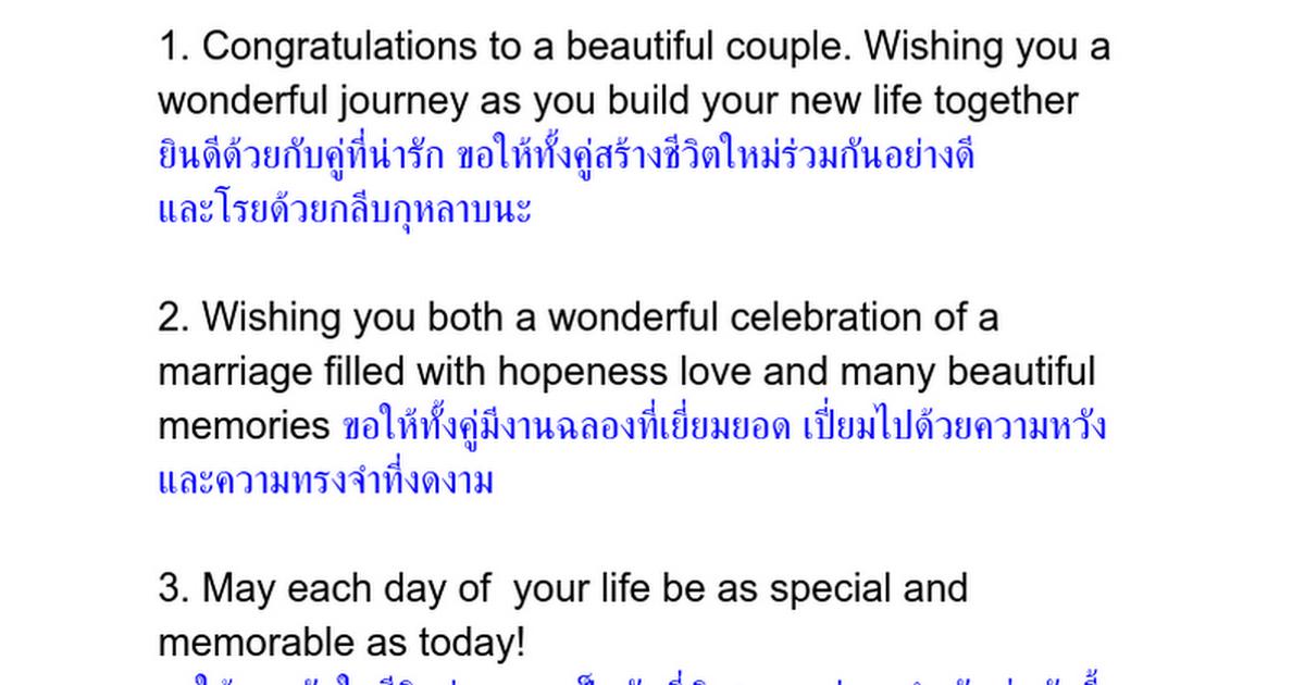 คำอวยพรงานแต่งงาน ภาษาอังกฤษ Google Docs