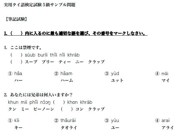 実用タイ語検定試験5級 サンプル問題