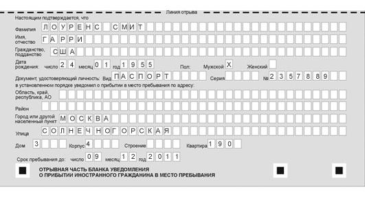 Russian registration card
