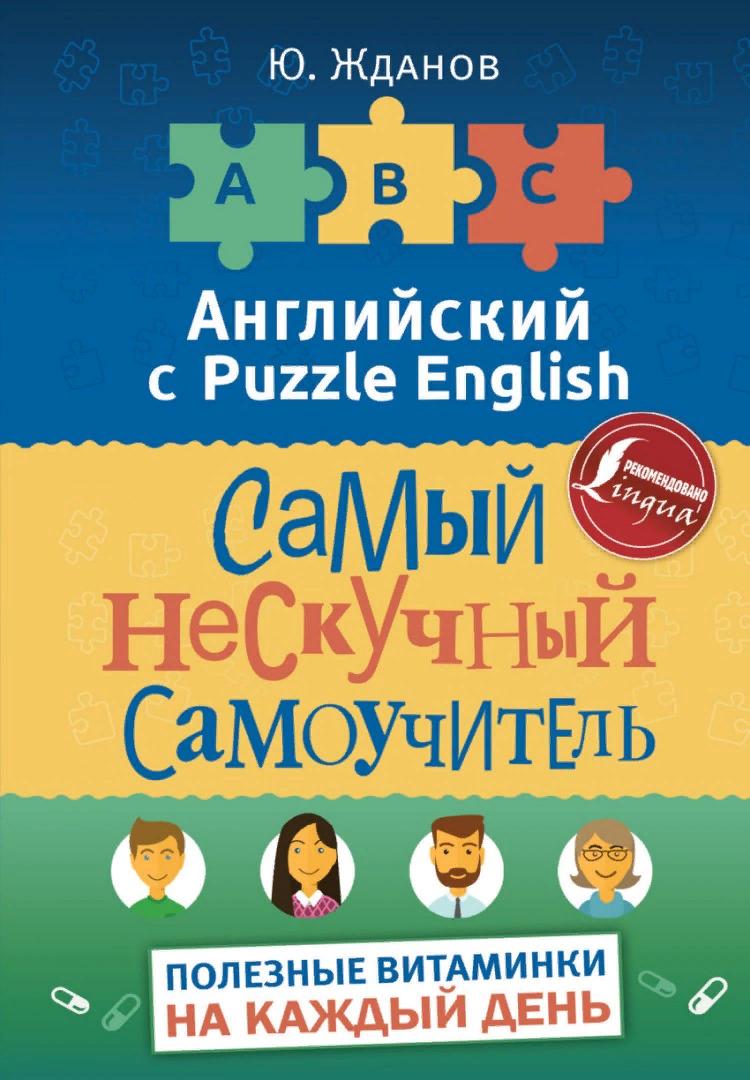 самоучитель английского языка с нуля книга