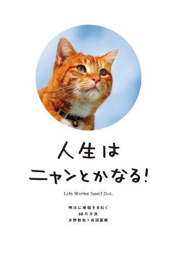 猫を飼ったら、人生が変わった 猫好き必読本