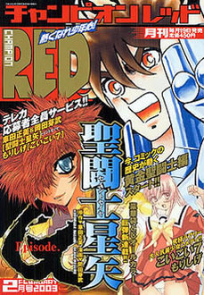 champion_red_2003_02