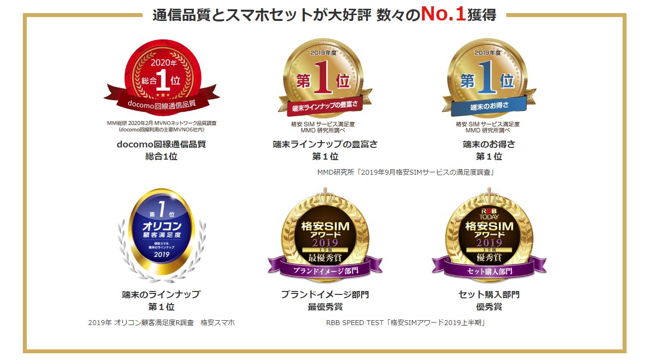 OCN モバイル ONEは数々のNo.1を獲得