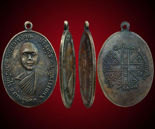 1. เหรียญหลวงพ่อคูณ รุ่นแรก ปี  2512 02