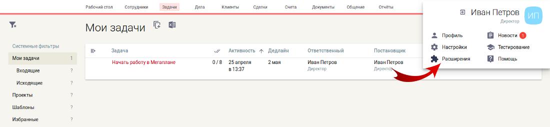 Интеграция АТС Zadarma и Мегаплана