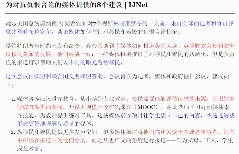 Beeline Reader Chinese.JPG