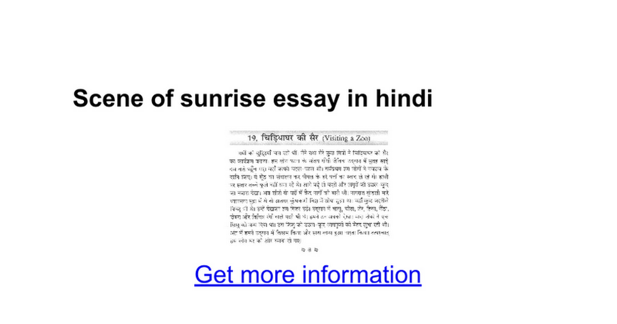 hindi essay visit to the zoo Short term and long term career goals mba essay, visit to a zoo essay in hindi language, how to write an essay about my mom, sample essay about social groups.