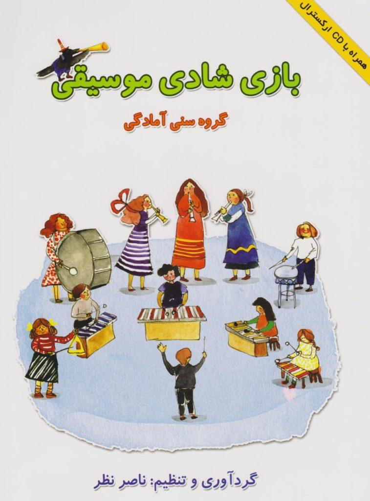 کتاب بازی شادی موسیقی ناصر نظر انتشارات هستان