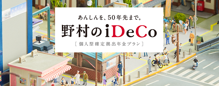 野村證券の確定拠出年金 (iDeco)の概要と魅力について徹底解説!