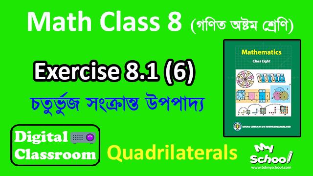 Math 8.1 Theorem 6 Class 8