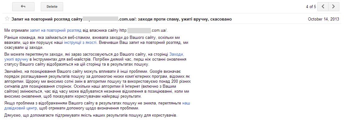 Снятие санкций Google