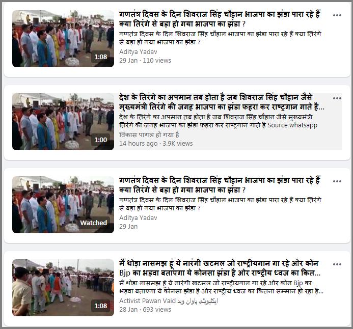 C:\Users\levovo\Desktop\FC\Shivraj Singh hoisting BJP flag1.png